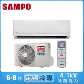 好禮送★【SAMPO聲寶】6-8坪變頻分離式冷氣AU-PC41D1/AM-PC41D1