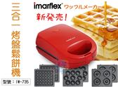 【尋寶趣】伊瑪 imarflex 三合一烤盤鬆餅機 可拆式 防燙手把 甜甜圈/雞蛋糕/鬆餅烤盤 點心機 IW-735