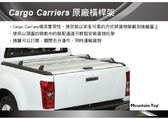 ||MyRack|| Mountain Top Cargo Carriers 原廠橫桿架 車頂架 安裝另計 || 皮卡
