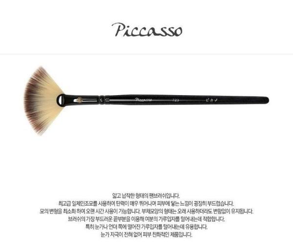 【愛來客】韓國PICCASSO授權經銷商 PICCASSO 723專業扇形刷 餘粉刷/粉餅刷 修容刷化妝刷