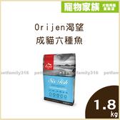 寵物家族-【活動促銷85折】Orijen渴望挑嘴成貓六種魚配方1.8kg