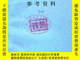 二手書博民逛書店罕見中國工人運動史參考資料(一)Y175334 中華全國總工會幹