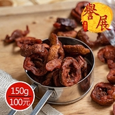 【譽展蜜餞】油切果 150g/100元