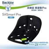 BackJoy貝樂宜 - SitSmart 美姿墊 Pro (成人用)