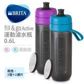【德國BRITA】運動款。Fill&Go Active 運動濾水瓶0.6L/紫+藍色★含濾片X2