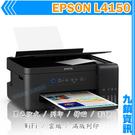 EPSON L4150/l4150/4150 Wi-Fi三合一原廠連續供墨複合機