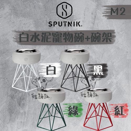 SPUTNIK斯普尼克[M2白水泥寵物碗+碗架,4種顏色]