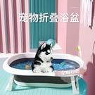 寵物洗澡盆 狗狗洗澡盆可折疊浴盆貓咪狗泡澡神器專用盆貓泰迪沐浴桶寵物浴缸 米家WJ