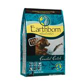 寵物家族-Earthborn原野優越無穀糧-野生魚低敏配方犬糧(白鮭魚+鯡魚)12kg