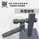 ★槓鈴老師健身器材★地雷砲管