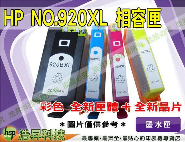 HP 920XL 彩色 環保墨水匣 全新匣體+全新晶片→6000/6500/6500A/7000/7500A