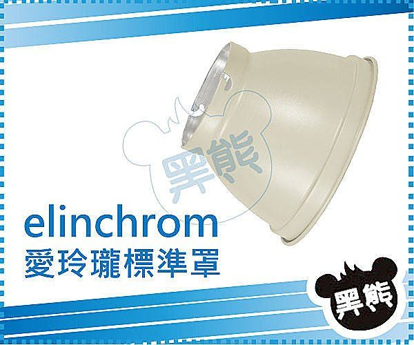 è黑熊館é Elinchrom 愛玲瓏卡口 集光罩 燈罩 SN-15 閃光棚燈標準罩 加大款 棚燈標準罩