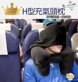 H型充氣頭枕(附贈頭套+收納袋)