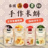 泰國 森之果物 手作米餅 80g【櫻桃飾品】【31607】