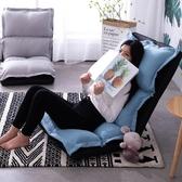 懶人沙發 榻榻米陽臺臥室日式折疊椅子小沙發小戶型網紅款單人躺椅【快速出貨八折下殺】