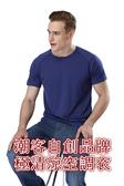 【潮客】吸濕排汗衣 極清涼空調衣 (男仕款) 四件一組