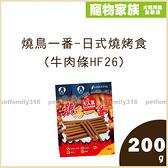 寵物家族-燒鳥一番-日式燒烤食(牛肉條HF26) 200g