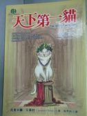 【書寶二手書T7/文學_JDV】天下第一貓_克里夫蘭‧艾莫利, 曾秀鈴