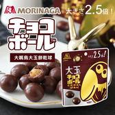 日本 森永 大嘴鳥 大玉餅乾球 56g 巧克力豆 巧克力球 花生球 餅乾 巧克力 大嘴鳥巧克力