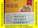 二手書博民逛書店罕見日文原版:英會話Y185596 出版2007