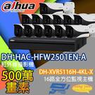 監視器組合 16路13鏡 DH-XVR5116H-4KL-X 大華 DH-HAC-HFW2501EN-A 500萬畫素