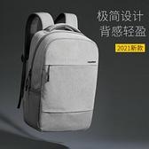 簡約電腦背包男士雙肩包商務旅行包時尚潮流初中學生書包女大學生科炫