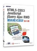 HTML5、CSS3、JavaScript、jQuery、Ajax、RWD網頁程式設計(第六版)