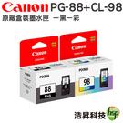 【一黑一彩組合】CANON PG-88+CL-98 原廠墨水匣 盒裝 適用E500 E600 E510