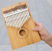 拇指琴 抖音卡林巴拇指琴17音手指鋼琴初學者入門便攜式kalimba楠竹樂器免運