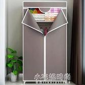 70CM寬1米5高學生宿舍迷你小型掛衣櫥簡易小號布藝防塵布衣櫃YH13YXS『小宅妮時尚』