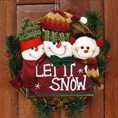 聖誕裝飾品 場景布置 聖誕老人雪人花環門掛藤圈【步行者戶外生活館】