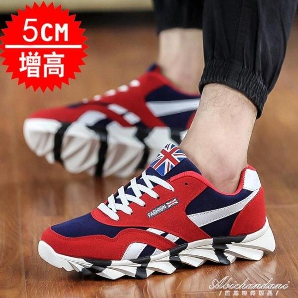 板鞋休閒鞋男士帆布鞋內增高透氣跑步男鞋 黛尼時尚精品