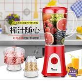 榨汁機 榨汁機家用水果小型豆漿絞肉菜磨粉多功能嬰兒輔食機攪拌機料理機 2色