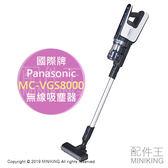 日本代購 空運 Panasonic 國際牌 MC-VGS8000 高功率 強力 無線 吸塵器 0.2L 白色