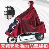 雨衣電瓶車成人男女摩托車電動車電動自行車雨衣騎行雨披加大加厚 花間公主