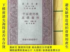 二手書博民逛書店萬有文庫罕見平面幾何學直線圖形 全一冊Y180321 林鶴一等 商務印書館 出版1930