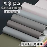 環保阻燃硬包軟包床頭牛皮細紋真皮紋人造革沙發背景墻pu皮革面料 [快速出貨]