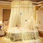 蚊帳圓頂蚊帳吊頂1.8米紋賬家用夏季公主單人床上加密免安裝LX 愛丫