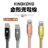 【飛兒】REMAX 金剛充電線 WK WDC-013 Micro USB 傳輸線 數據線 快充 加碼送贈品 207