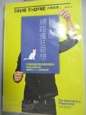 【書寶二手書T2/設計_LKR】設計師網路瘋狂奇想_楊艾倫, 大衛.松恩