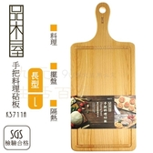 【九元生活百貨】9uLife K3711A 手把料理砧板/L 料理板 切菜板 原木砧板
