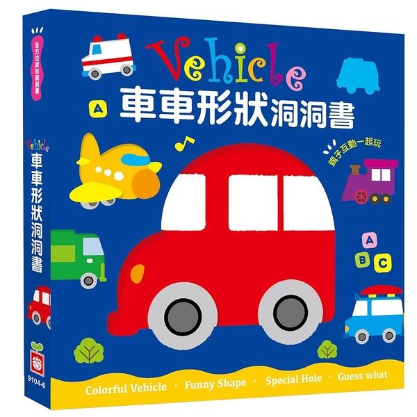 《 幼福出版 》全方位認知洞洞書-Vehicle車車形狀洞洞書 / JOYBUS玩具百貨