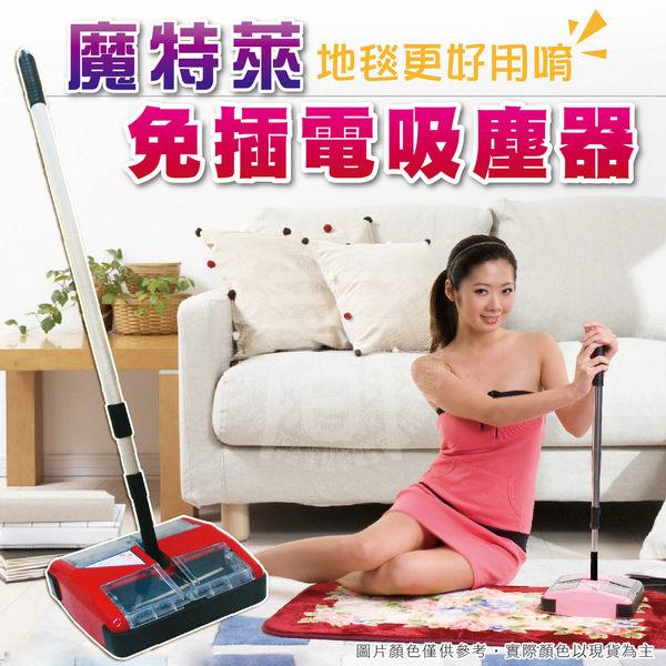 魔特萊免插電環保地毯吸塵器MS-888 (升級1.5m鋁桿) 腳踏墊除塵器 掃地機 手握吸塵 適布沙發床舖
