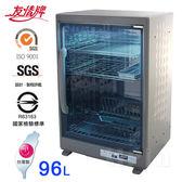 友情牌 96公升三層不鏽鋼紫外線烘碗機 PF-6570