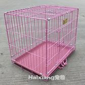 加粗寵物狗籠貓籠小中大型犬用品