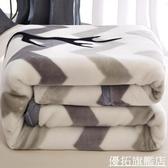 珊瑚絨毯子冬季加厚保暖雙層法蘭絨毛毯被子墊床單人宿舍學生午睡 優拓