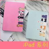 【萌萌噠】2017 2018 iPad / Mini1/2/3/4 Air1/2 可愛卡通貓咪貓爪 蠶絲紋全包防摔氣囊軟邊 支架平板套