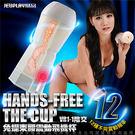 情趣用品 自愛器 香港NANO HANDS FREE 12段變頻震動束腰吸盤自慰飛機杯 陰唇款