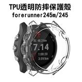 【妃凡】Garmin forerunner245m/245 TPU透明防摔保護殼 軟錶殼 替換 軟殼 錶殼 保護套 30
