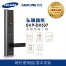 促銷▼三星電子鎖SHP-DH537虛偽密碼/感應卡/鑰匙三合一【台灣總代理公司貨】
